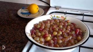 Смотреть онлайн Рецепт виноградного варенья