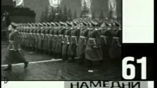 Смотреть онлайн Важные и интересные события 1961 года