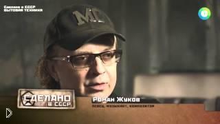 Смотреть онлайн Особенности советской бытовой техники