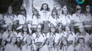 Смотреть онлайн Интересно о советских пионерских лагерях