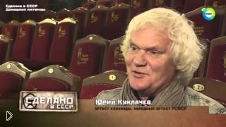 Смотреть онлайн Домашние питомцы граждан СССР