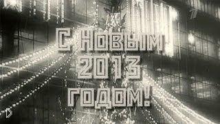 Смотреть онлайн Представления о 2013 годе в советских 1960-х