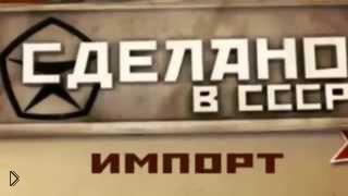 Смотреть онлайн Факты об импорте в советские времена