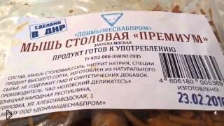 Паек от минобороны ДНР: питательные мыши - Видео онлайн