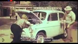 История советского автопрома: Запорожец - Видео онлайн