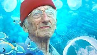 Смотреть онлайн Исследователь Мирового океана Жак Ив Кусто - Биография