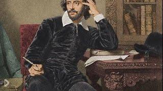 Смотреть онлайн Биография и жизнь Уильяма Шекспира