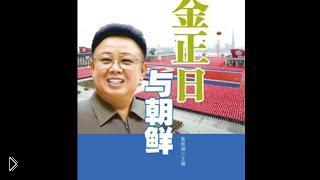 Смотреть онлайн Жизнь и правление Ким Чен Ына