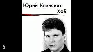 Смотреть онлайн Биография: История жизни Юрия Клинских,