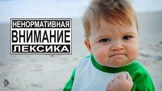 Смотреть онлайн Подборка: Маленькие дети ругаются матом