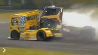 Смотреть онлайн Подборка: Аварии гоночных грузовиков