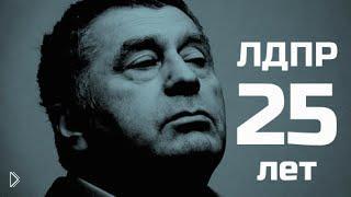 Смотреть онлайн Громкие выступления Жириновского с 1987 года