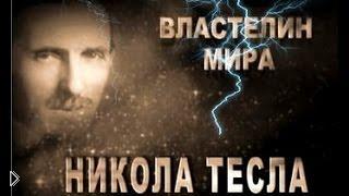 Смотреть онлайн Биография изобретателя и инженера: Никола Тесла