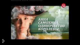 Смотреть онлайн Биография актрисы Анны Самохиной