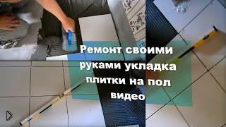 Смотреть онлайн Укладка плитки своими руками пошаговая инструкция