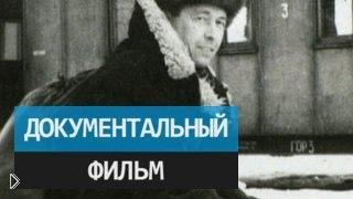 Смотреть онлайн Биография писателя Александра Солженицына