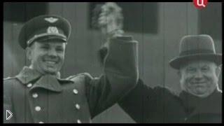 Смотреть онлайн Юрий Гагарин: биография Героя Советского Союза
