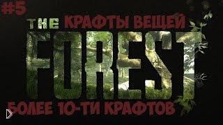 Смотреть онлайн Инструкция по всем крафтам в игре Зе Форест