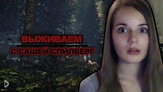 Девушка (Стримерша) играет в Зе Форест - Видео онлайн
