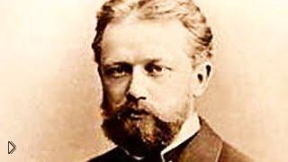 Смотреть онлайн Компзитор Чайковский и его биография