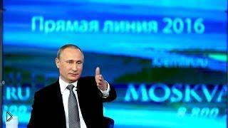 Смотреть онлайн Прямая линия с Путиным. 14.04.2016