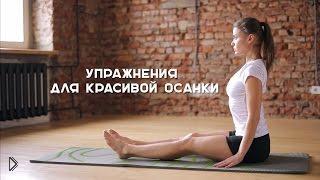 Красивая осанка с помощью простых упражнений - Видео онлайн