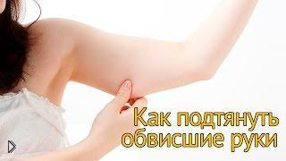Как девушкам подкачать руки в домашних условиях - Видео онлайн