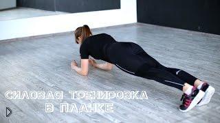 Упражнения в планке: приводит мышцы в тонус и сжигаем жир - Видео онлайн