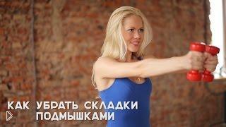 Упражнения против складок в подмышках - Видео онлайн