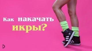 Тренировка для икроножных мышц для девушек - Видео онлайн