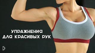 Смотреть онлайн Спортивные упражнения для красивых рук для девушек