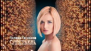 Смотреть онлайн Концерт: Полина Гагарина 2015 год