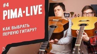 Смотреть онлайн Правила выбора первой гитары