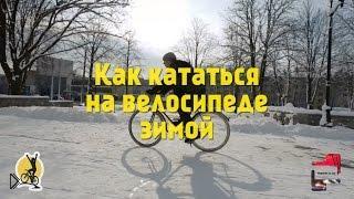 Смотреть онлайн Нюансы и особенности езды на велосипеде зимой