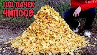 Смотреть онлайн Парень сжег 100 пачек чипсов сразу