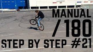 Смотреть онлайн Обучающий ролик: Учимся делать мэнуал 180