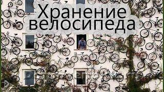 Смотреть онлайн Идеи для хранения велосипеда в маленьком помещении