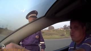 Наглые ДПСники поставили машину на проезжую часть - Видео онлайн