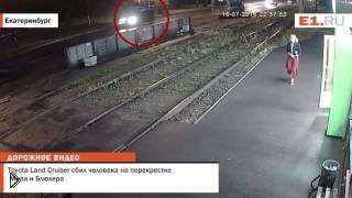 Смотреть онлайн Пешеход пытался перебежать на красный сигнал светофора