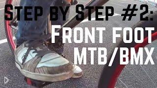 Смотреть онлайн Выбор ведущей ноги и постановка ног на педали