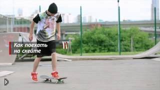 Смотреть онлайн Основы скейтбординга: учимся тормозить и поворачивать
