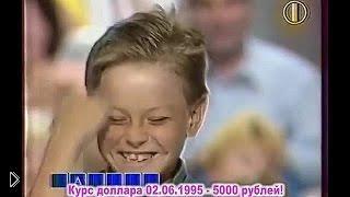 Смотреть онлайн Мальчик-везунчик на Поле Чудес