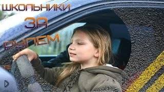 Подборка: Школьники за рулем автомобилей - Видео онлайн