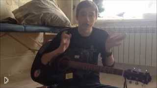 Смотреть онлайн Урок игры на гитаре: Земфира - Хочешь?