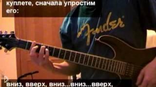 Смотреть онлайн Учимся играть на электро гитаре, Кино - Группа Крови