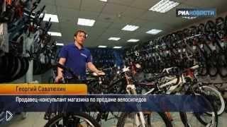 Смотреть онлайн Советы консультанта по выбору велосипеда