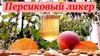 Смотреть онлайн Как приготовить персиковый ликер в домашних условиях