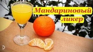 Смотреть онлайн Рецепт ароматного мандаринового ликера