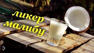 Смотреть онлайн Кокосово-молочный ликер или Малибу по-русски