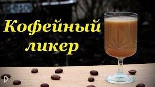 Смотреть онлайн Рецепт ароматного кофейного ликера